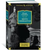 купити: Книга Мегрэ ошибается. Самые знаменитые расследования комиссара Мегрэ