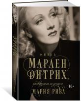 купити: Книга Жизнь Марлен Дитрих, рассказанная ее дочерью
