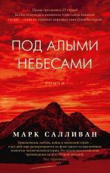 купить: Книга Под алыми небесами