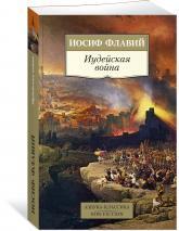 купить: Книга Иудейская война