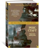 купити: Книга Красная шкатулка
