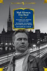 купити: Книга Человек по имени Как-его-там. Полиция, полиция, картофельное пюре! Негодяй из Сефлё