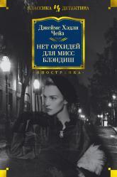 купити: Книга Нет орхидей для мисс Блэндиш