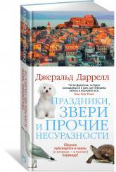 купить: Книга Праздники, звери и прочие несуразности