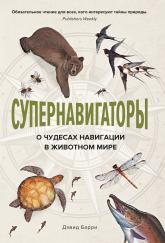 купити: Книга Супернавигаторы. О чудесах навигации в животном мире