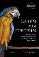 купити: Книга Зачем мы говорим. История речи от неандертальцев до искусственного интеллекта