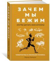 купити: Книга Зачем мы бежим, или Как догнать свою антилопу. Новый взгляд на эволюцию человека