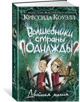 купить: Книга Волшебники страны Однажды. Двойная магия