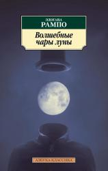 купить: Книга Волшебные чары луны