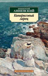 купить: Книга Кипарисовый ларец