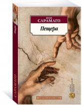 купить: Книга Пещера