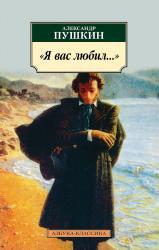 """купити: Книга """"Я вас любил..."""""""