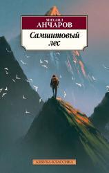 купить: Книга Самшитовый лес