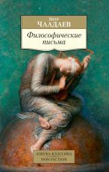 купити: Книга Философические письма
