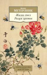 купити: Книга Жизнь пчел. Разум цветов