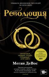 купити: Книга Революция