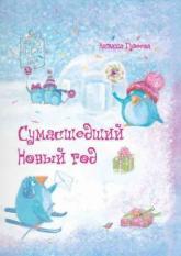 купить: Книга Сумасшедший Новый год