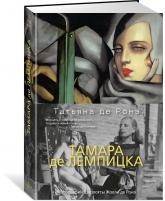 купити: Книга Тамара де Лемпицка