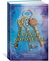 купити: Книга Сердце королевы
