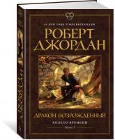 купити: Книга Колесо Времени. Книга 3. Дракон Возрожденный