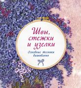 купить: Книга Швы, стежки и узелки. Основные техники вышивания