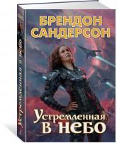 купити: Книга Устремленная в небо