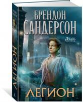 купити: Книга Легион