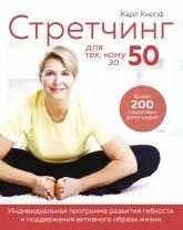 купить: Книга Стретчинг для тех, кому за 50. Индивидуальная программа развития гибкости и поддержания активного об