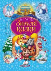 купити: Книга Зимові казки