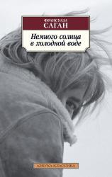 купить: Книга Немного солнца в холодной воде