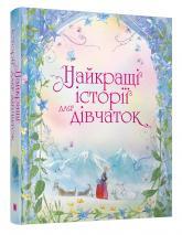 купити: Книга Найкращі історії для дівчаток