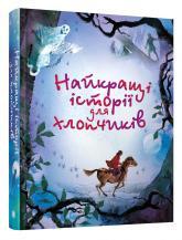 купити: Книга Найкращі історії для хлопчиків