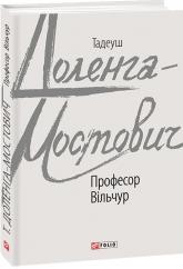 купить: Книга Професор Вільчур