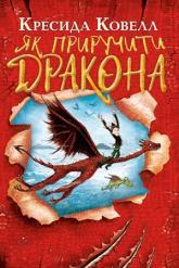купить: Книга Як приручити дракона. Книга 1