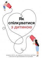 купить: Книга Як спілкуватися з дитиною