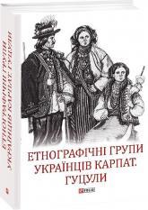 купити: Книга Етнографічні групи українців Карпат. Гуцули