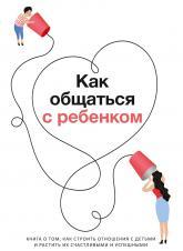 купить: Книга Как общаться с ребенком