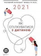 купити: Календар Розумний настінний календар на 2021 рік «Як спілкуватися з дитиною»