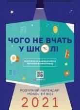 купити: Календар Розумний настінний календар на 2021 рік «Чого не вчать у школі»