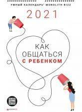 купити: Календар Умный настенный календарь на 2021 год «Как общаться с ребенком»