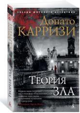 купить: Книга Теория зла