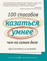 купити: Книга 100 способов казаться умнее, чем на самом деле. Без напряга и усилий