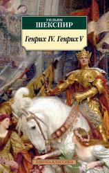 купить: Книга Генрих IV. Генрих V