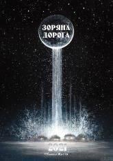 купить: Календарь Настінний арт-календар «Зоряна дорога»