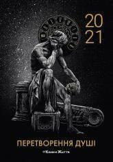 купить: Календарь Настінний арт-календар «Перетворення душі»