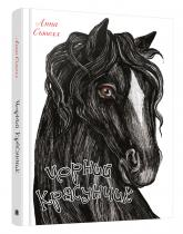 купити: Книга Чорний красунчик