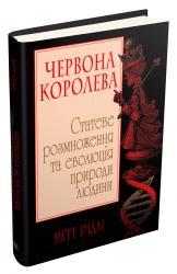 купити: Книга Червона Королева. Статеве розмноження та еволюція природи людини