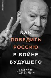 купити: Книга Как победить Россию в войне будущего