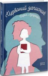 купити: Книга Червоний записник