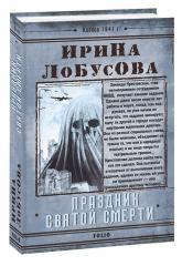 купить: Книга Праздник Святой Смерти